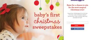 babys first christmas sweepstakes